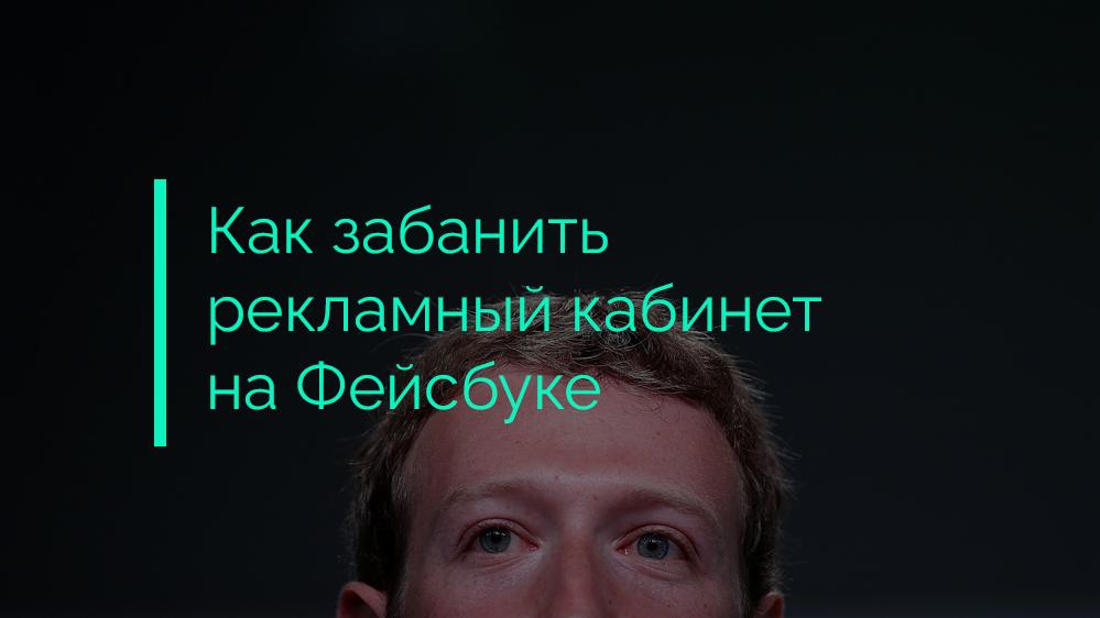 За что банят рекламный кабинет в Фейсбуке?